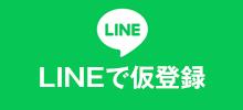 LINEで仮登録する